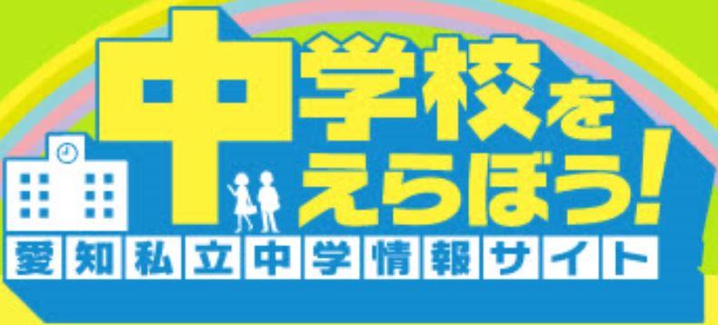愛知私立中学情報サイト