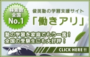 俊英塾の学習支援サイト『働きアリ』